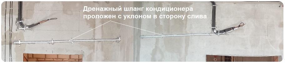Дренажный шланг проложен с уклоном в сторону слива