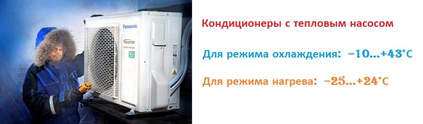 Выбираем тепловой насос для обогрева в мороз