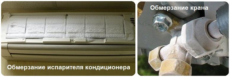 Обмерзание испарителя кондиционера - недостаточно фреона