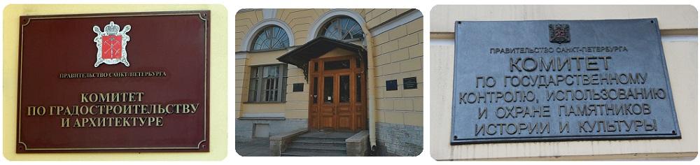 Исполнительный орган государственной власти Санкт-Петербурга в области градостроительства и архитектуры